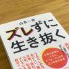 山本一郎著「ズレずに生き抜く」を読了 ロスジェネ世代の「おっさん」必読の書
