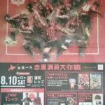 8月10日のコンサドーレ対浦和レッズを札幌ドームまで見に行くべき7つの理由(追記あり)