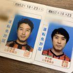 Jリーグクラブのサポーターなら運転免許証の更新時はユニフォームを持参しよう