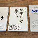 韓国語版に続き中国語版の「半年だけ働く。」が出版されました