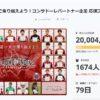 コンサドーレのクラウドファンディングが開始16時間で2千万円を突破! ここまで支持される理由とは?