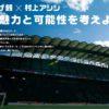 サッカー専門新聞「エルゴラッソ」に僕のインタビュー記事がカラー2面ぶち抜きで掲載されました!