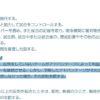 アドバンテージで反則が流されてシュートが外れたのにロールバックして獲得したFKが決まった札幌 これってありなの?