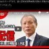 原博実氏のJリーグTVでの「謝罪発言」は浦和のCAS提訴に影響するのでは?
