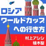 Kindle版「ロシアワールドカップへの行き方」を4月中に上梓します!