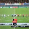 札幌0-1C大阪 この敗戦がルヴァン杯決勝への布石となる事を願う
