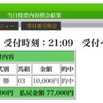 サッカー日本代表がアルアインで勝った2日後に競走馬アルアインが重賞勝利 まさにサイン馬券!