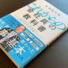 【書評】田端信太郎著 これからの会社員の教科書