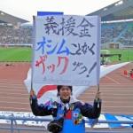 チャリティーマッチ観戦記 ~ Smile for Nippon ~