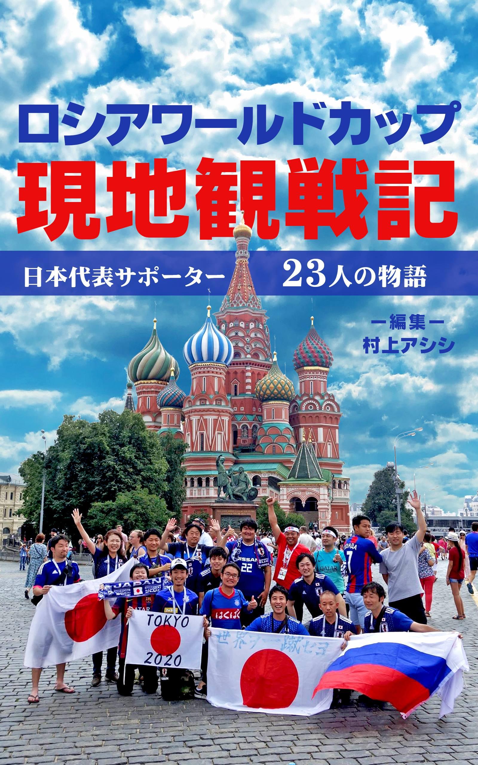 ロシアワールドカップ現地観戦記