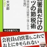 【お勧め本】確定申告の話題書籍4冊をレビューしてみた。