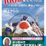 「日本代表サポーターを100倍楽しむ方法」予約開始です!