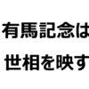 有馬記念は「今年の漢字」馬券が2年連続で来てます! 今年のサイン馬券はこれだ!