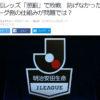 浦和レッズの「懲罰」問題 「正直者はバカを見る」組織に未来はない